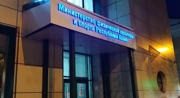 Замминистра спорта Коми отстранили от должности: его подозревают в коррупции