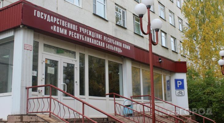Коми республиканская клиническая больница снова открылась для больных COVID-19