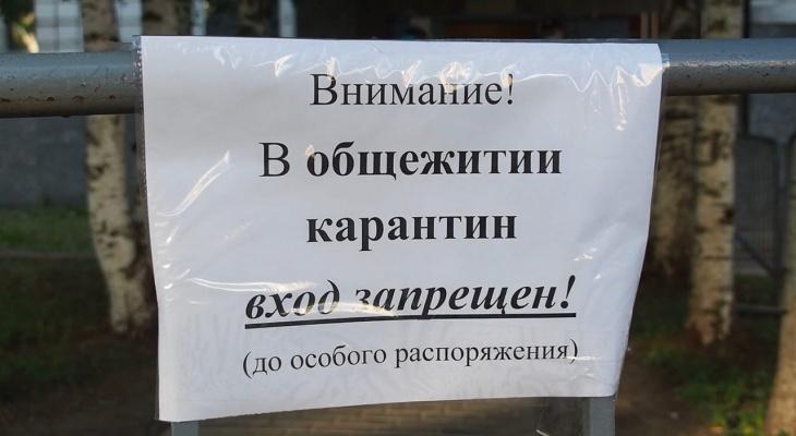 В сыктывкарском общежитии на улице Коммунистической сняли карантин