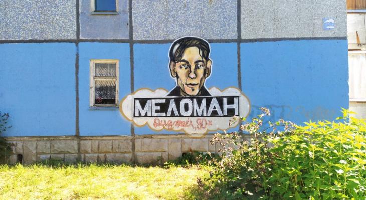 В Сыктывкаре появилось граффити с Меломаном: законно ли оно и почему такие рисунки портят облик города