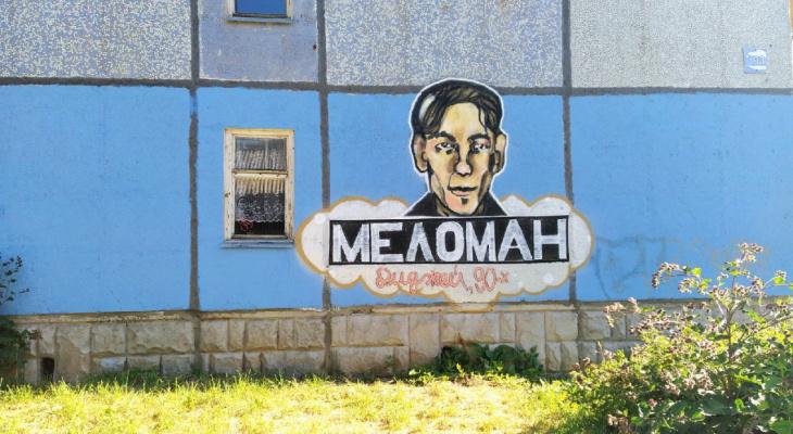 Мэрия Сыктывкара: граффити с «Меломаном» на стене дома нарисовали нелегально
