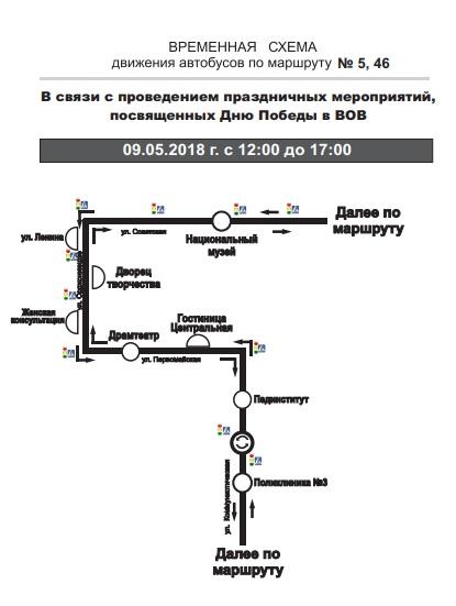 Схема маршрутов автобусов сыктывкара фото 213