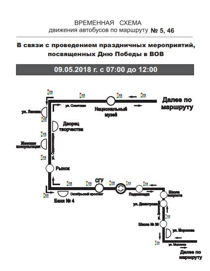 Схема маршрутов автобусов сыктывкара фото 103