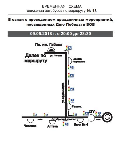 Схема маршрутов автобусов сыктывкара фото 23